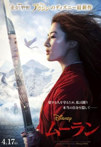Mulan - Affiche
