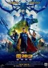 Thor : Ragnarok - Affiche