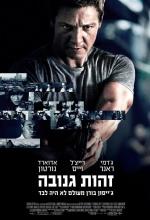 Jason Bourne, L'Héritage - Affiche