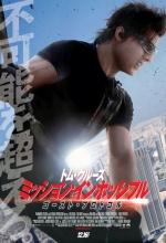 Mission: Impossible - Protocole fantôme - Affiche